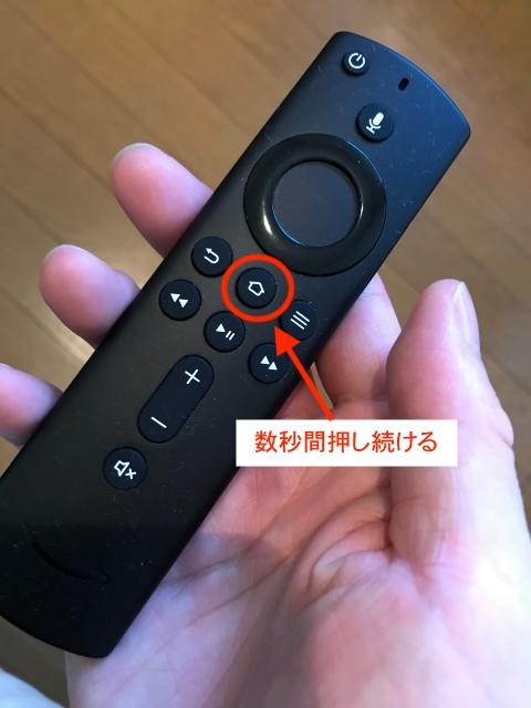 Amazon「Fire TV Stick」リモコンのホームボタン