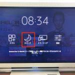 Amazon「Fire TV Stick」ショートカット→スリープ