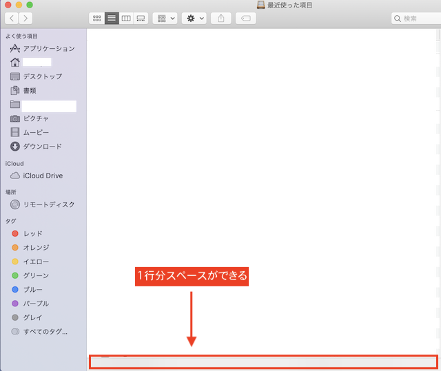 Finderの「最近使った項目」の下に1行スペースができる