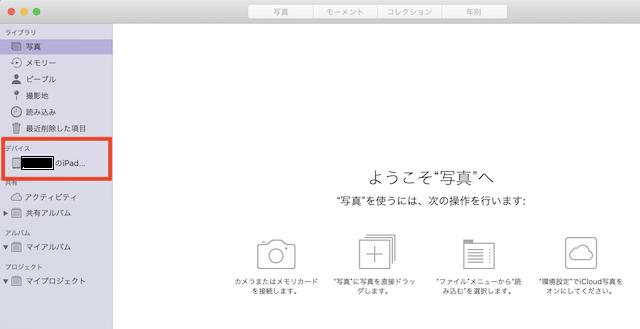Macの「写真」アプリを起動した画面