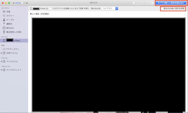 Macの写真アプリにiPhoneやiPadの写真が一覧表示された様子