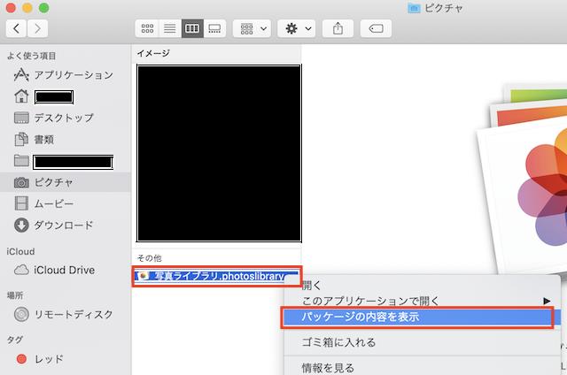 Macの「ピクチャ」→「写真ライブラリ.photoslibrary」を右クリック