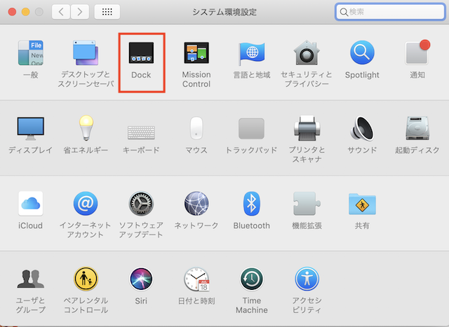 Mac「システム環境設定」DOCK