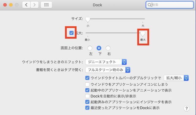 Macのサイズを小さくし、マウスオーバーの時だけアイコンを拡大する設定