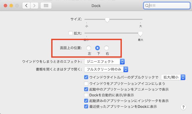 MAC、DOCKの位置を左右に変更