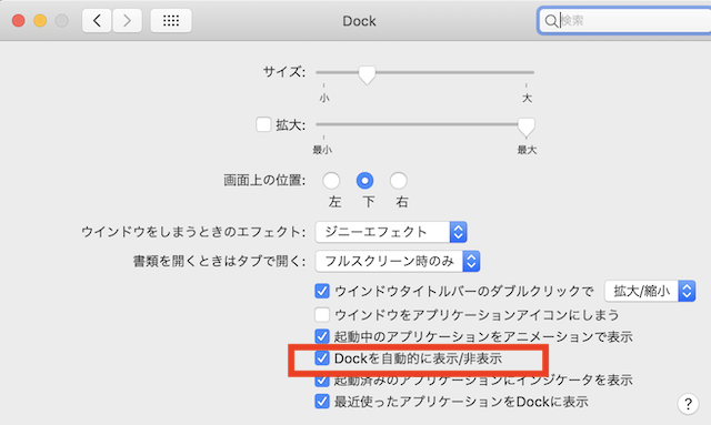 Mac、DOCKを普段は非表示、マウスを一番下の画面に移動させた時だけ表示