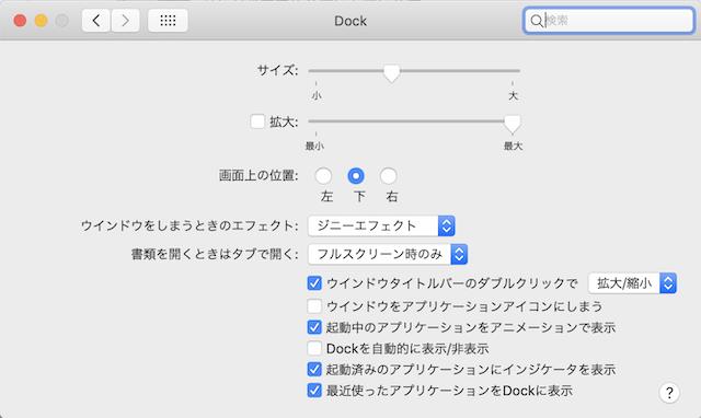 MacのDOCK変更画面
