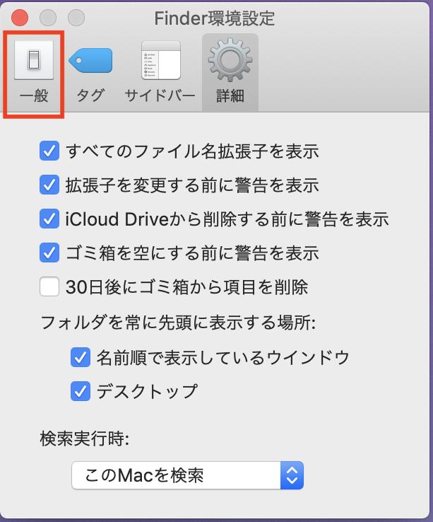 [Mac]Finderの環境設定