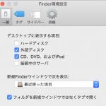 [Mac]Finderの環境設定の「一般」タブ