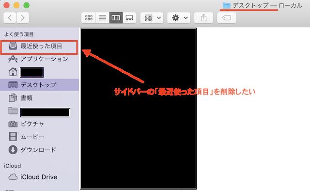 [Mac]Finderのサイドバーに表示される「最近使った項目」