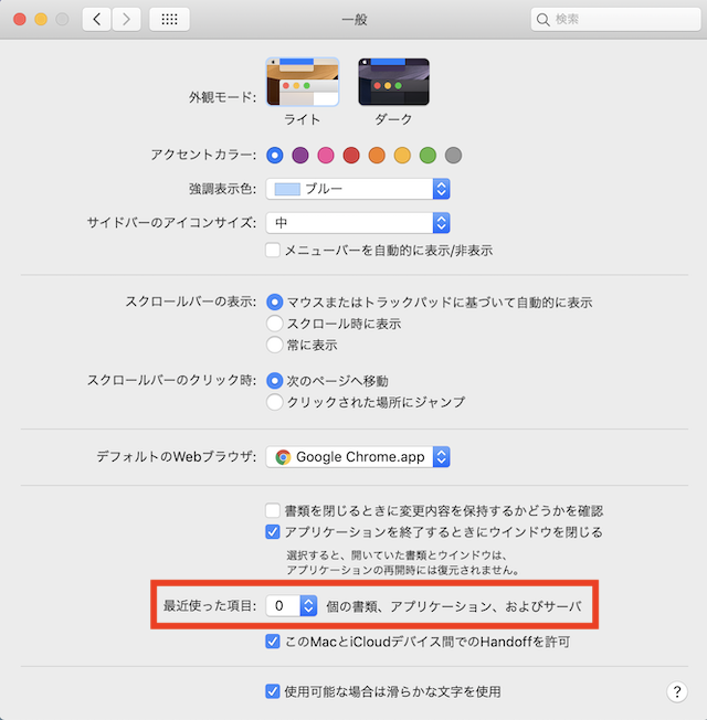 [Mac]システム環境設定→「一般」