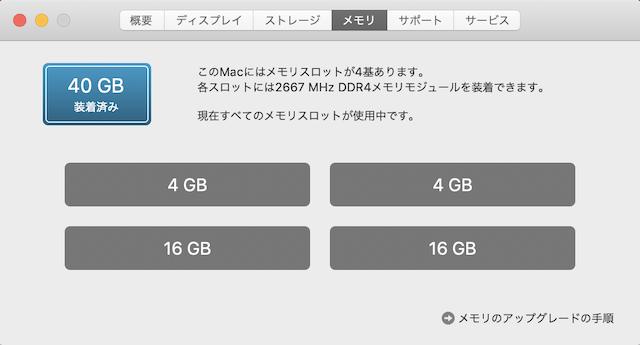 iMac27インチ2019、メモリ40GBの内訳