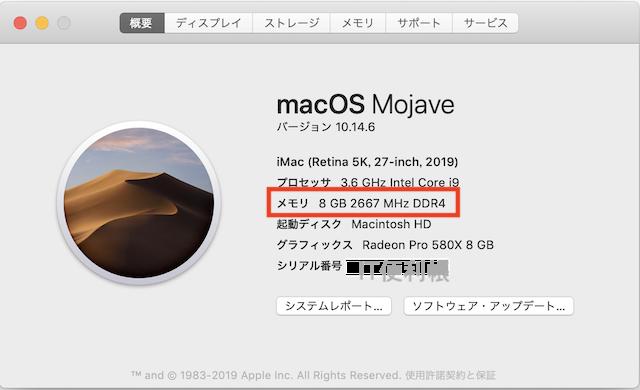 iMac27インチ2019メモリ8GBのスペック表
