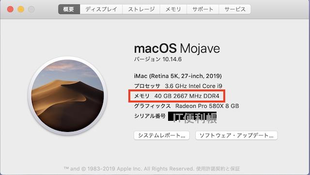 iMac27インチ2019、メモリ40GBスペック一覧