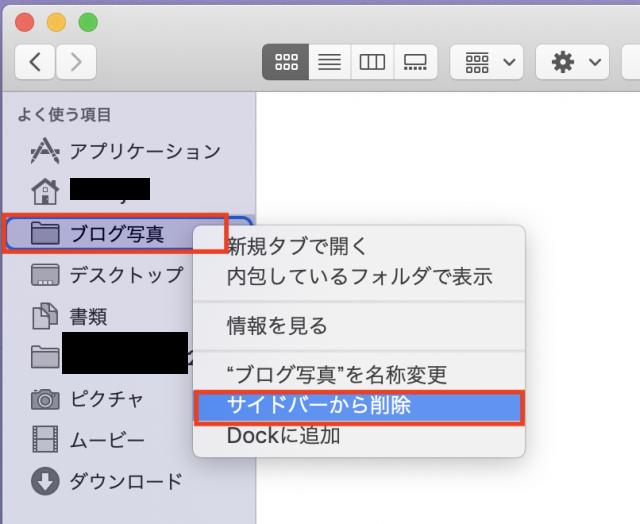 [Mac]Finderの「よく使う項目」にあるフォルダを右クリックした様子