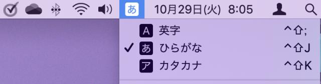 mac日本語変換