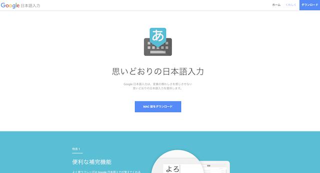Mac「Google 日本語入力」インストール画面