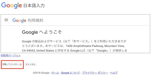 Mac「Google 日本語入力」インストール時の規約画面