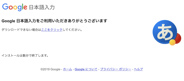 Mac「Google 日本語入力」ダウンロード画面