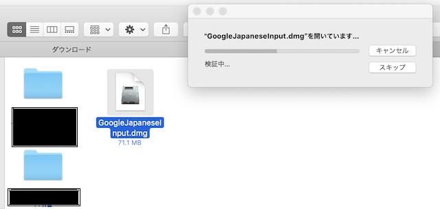 Mac「Google 日本語入力」インストールファイル