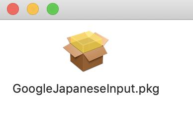 Google JapaneseInput.pkgファイル
