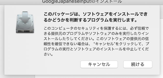 Mac「Google JapaneseInputのインストール」