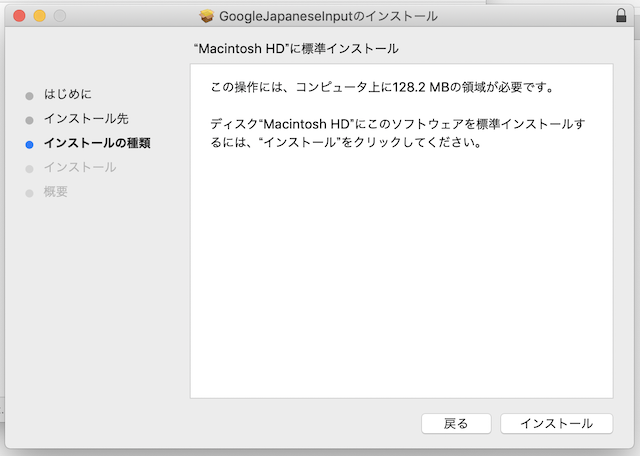 Mac「Google JapaneseInputのインストーラ」