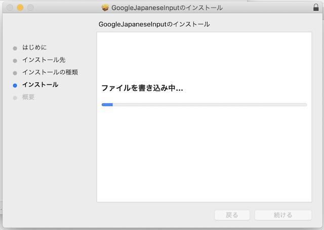Mac「Google JapaneseInput」がインストール始めた様子