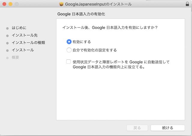 Mac「Google JapaneseInput」がインストール完了画面
