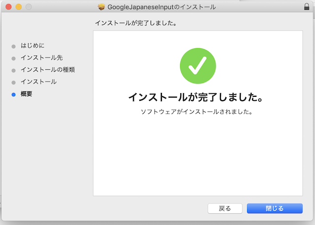 Mac「Google JapaneseInput」インストール完了
