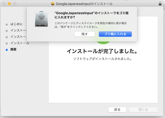 Mac「Google JapaneseInput」インストーラを削除する画面