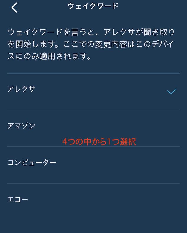 「Amazon Alexa」アプリの「デバイスの設定」一覧の「ウェイクワード」を変更する