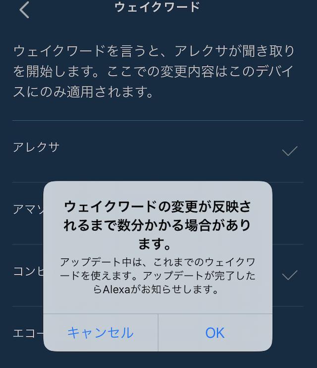「Amazon Alexa」アプリの「デバイスの設定」一覧の「ウェイクワード」の変更中の画面