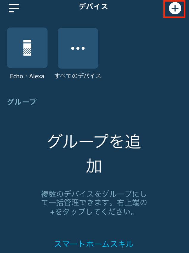 Amazon「Echo Dot」の初期設定「グループを追加」