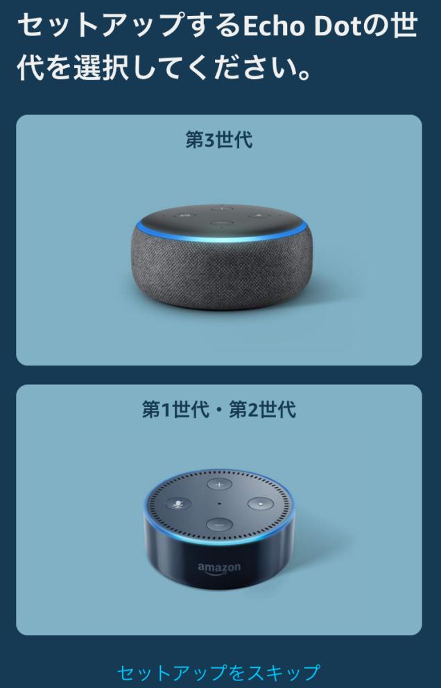 Amazon「Echo Dot」の初期設定「グループを追加」第何世代かを選ぶ