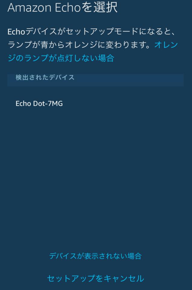 Amazon「Echo Dot」の初期設定「検出されたデバイス」