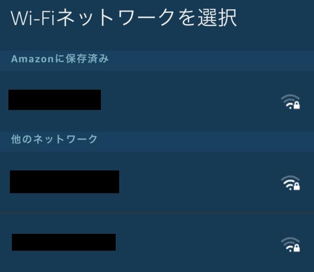 Amazon「Echo Dot」の初期設定「Wi-Fiネットワークを選択」