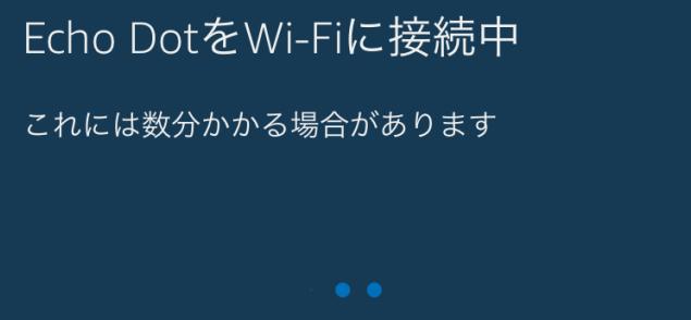 Amazon「Echo Dot」の初期設定「Wi-Fiに接続中」