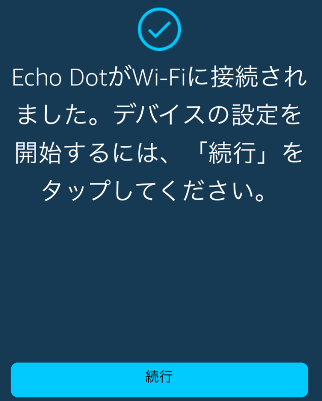 Amazon「Echo Dot」の初期設定「Wi-Fiに接続が完了」