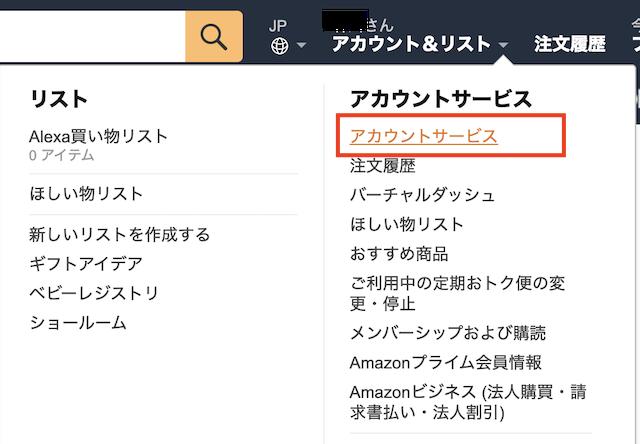 Amazonの最初の画面。右上のアカウント&リスト