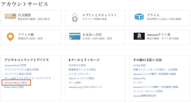 Amazon Music Unlimited解約・退会。アカウントサービス一覧