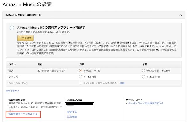 Amazon Music Unlimited解約・退会。「Amazon Musicの設定」画面
