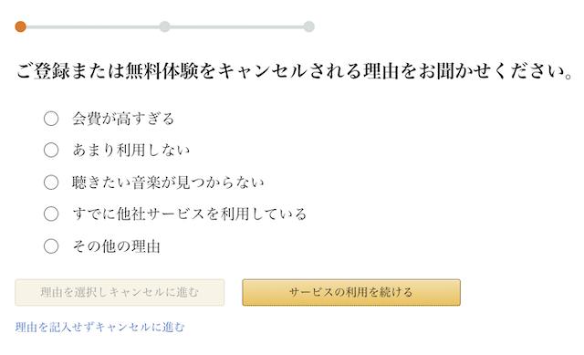 Amazon Music Unlimited解約・退会。「キャンセルする理由アンケート」
