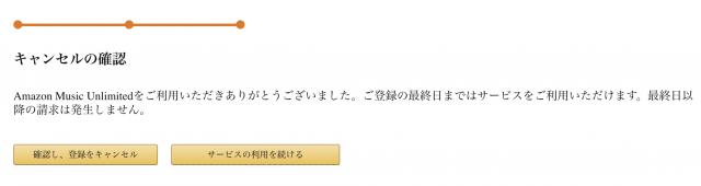 Amazon Music Unlimited解約・退会。「キャンセルの確認」