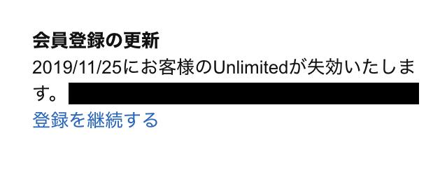 Amazon Music Unlimited解約・退会できたかを確認。「会費登録の更新」画面