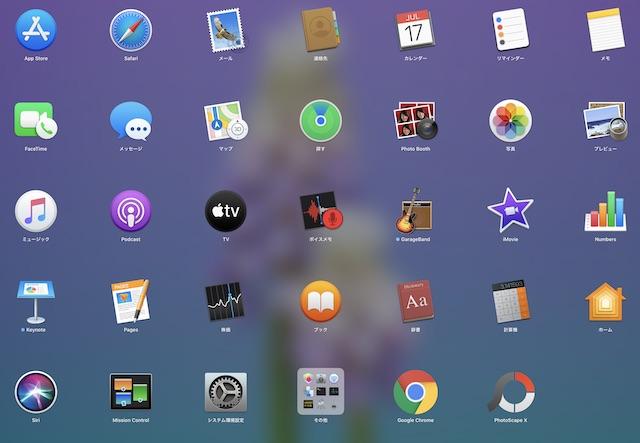 Macのソフト・アプリがアンインストールできた様子