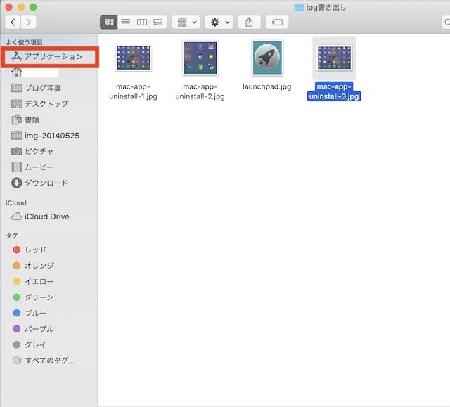 MacのFinder、アプリケーションをクリック