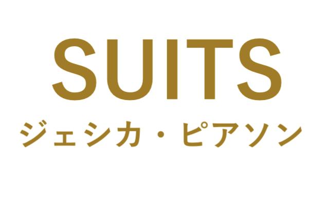 SUITS/スーツ:ジェシカ・ピアソン