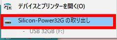 Windowsの画面右下からUSBを取り外す時のメッセージ