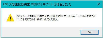 Windows「USB大容量記憶装置の取り外し中にエラーが発生しました」メッセージ
